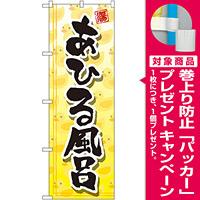 のぼり旗 あひる風呂 (GNB-2158) [プレゼント付]