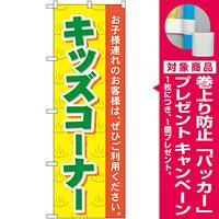 のぼり旗 キッズコーナー (GNB-2161) [プレゼント付]
