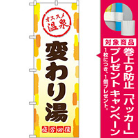 のぼり旗 変わり湯 (GNB-2163) [プレゼント付]