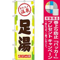 のぼり旗 足湯 (GNB-2164) [プレゼント付]