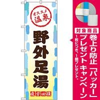 のぼり旗 野外足湯 (GNB-2165) [プレゼント付]