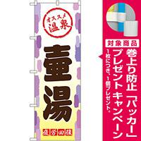 のぼり旗 壷湯 (GNB-2166) [プレゼント付]