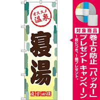 のぼり旗 寝湯 (GNB-2168) [プレゼント付]