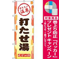 のぼり旗 打たせ湯 (GNB-2169) [プレゼント付]