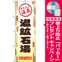 のぼり旗 温鉱石湯 (GNB-2170) [プレゼント付]