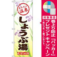 のぼり旗 しょうぶ湯 (GNB-2171) [プレゼント付]