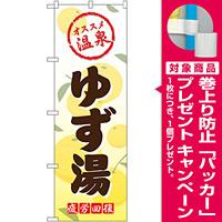 のぼり旗 ゆず湯 (GNB-2172) [プレゼント付]