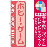 のぼり旗 ホビー・ゲーム (GNB-218) [プレゼント付]