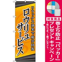 のぼり旗 ロウリュサービス (GNB-2182) [プレゼント付]