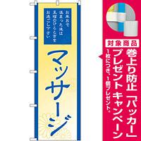 のぼり旗 マッサージ (GNB-2184) [プレゼント付]