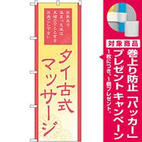 のぼり旗 タイ式マッサージ (GNB-2185) [プレゼント付]