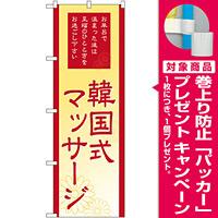 のぼり旗 韓国式マッサージ (GNB-2186) [プレゼント付]