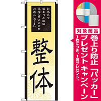 のぼり旗 整体 (GNB-2188) [プレゼント付]