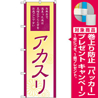 のぼり旗 アカスリ (GNB-2189) [プレゼント付]