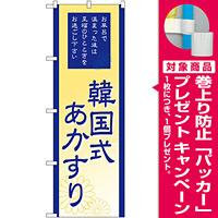 のぼり旗 韓国式あかすり (GNB-2190) [プレゼント付]