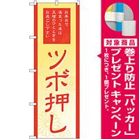 のぼり旗 ツボ押し (GNB-2191) [プレゼント付]