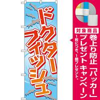 のぼり旗 ドクターフィッシュ (GNB-2193) [プレゼント付]