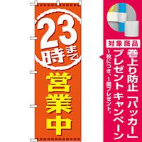 のぼり旗 23時まで営業中 (GNB-2199) [プレゼント付]