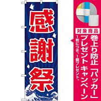 のぼり旗 感謝祭 波 (GNB-2204) [プレゼント付]