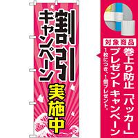 のぼり旗 割引キャンペーン実施中 (GNB-2206) [プレゼント付]