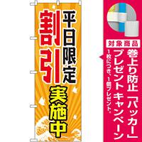 のぼり旗 平日限定割引実施中 (GNB-2207) [プレゼント付]