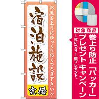 のぼり旗 宿泊施設 (GNB-2221) [プレゼント付]