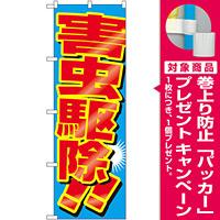 のぼり旗 害虫駆除 (GNB-2226) [プレゼント付]