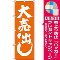 のぼり旗 大売出し オレンジ (GNB-2244) [プレゼント付]