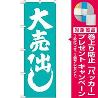 のぼり旗 大売出し 青緑 (GNB-2246) [プレゼント付]