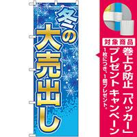 のぼり旗 冬の大売出し バックに雪の結晶(GNB-2251) [プレゼント付]