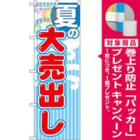 のぼり旗 夏の大売出し 赤文字 (GNB-2253) [プレゼント付]