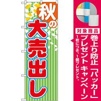 のぼり旗 秋の大売出し 緑のストライプ柄 上段に花びら(GNB-2254) [プレゼント付]