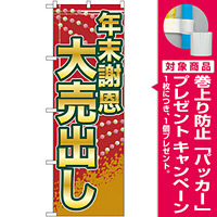 のぼり旗 年末謝恩大売出し (GNB-2263) [プレゼント付]