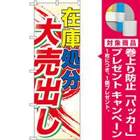 のぼり旗 在庫処分大売出し (GNB-2265) [プレゼント付]