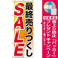 のぼり旗 最終売りつくし SALE (GNB-2267) [プレゼント付]