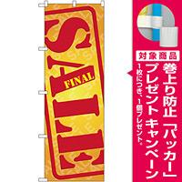 のぼり旗 FINAL SALE (GNB-2269) [プレゼント付]