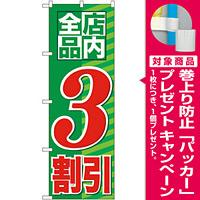 のぼり旗 店内全品 3割引 (GNB-2271) [プレゼント付]