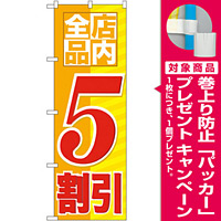 のぼり旗 店内全品 5割引 (GNB-2273) [プレゼント付]