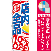 のぼり旗 期間限定店内全品 10%OFF (GNB-2274) [プレゼント付]