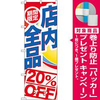 のぼり旗 期間限定店内全品 20%OFF (GNB-2275) [プレゼント付]