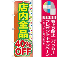 のぼり旗 店内全品 40%OFF (GNB-2282) [プレゼント付]