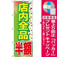 のぼり旗 店内全品 半額 (GNB-2283) [プレゼント付]