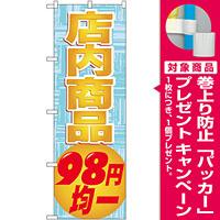 のぼり旗 店内商品 98円均一 (GNB-2284) [プレゼント付]