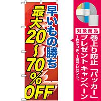 のぼり旗 早い者勝ち最大20~70%OFF (GNB-2285) [プレゼント付]