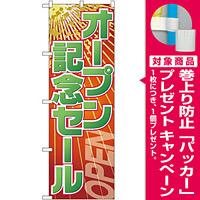 のぼり旗 オープン記念セール (GNB-2287) [プレゼント付]