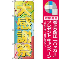 のぼり旗 大感謝祭 (GNB-2290) [プレゼント付]