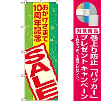 のぼり旗 おかげさまで10周年記念 SALE (GNB-2294) [プレゼント付]