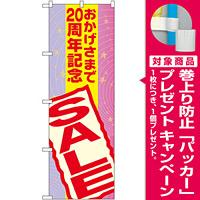 のぼり旗 おかげさまで20周年記念 SALE (GNB-2295) [プレゼント付]