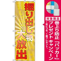 のぼり旗 掘り出し物大放出 (GNB-2298) [プレゼント付]
