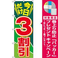 のぼり旗 今日だけ3割引 (GNB-2305) [プレゼント付]